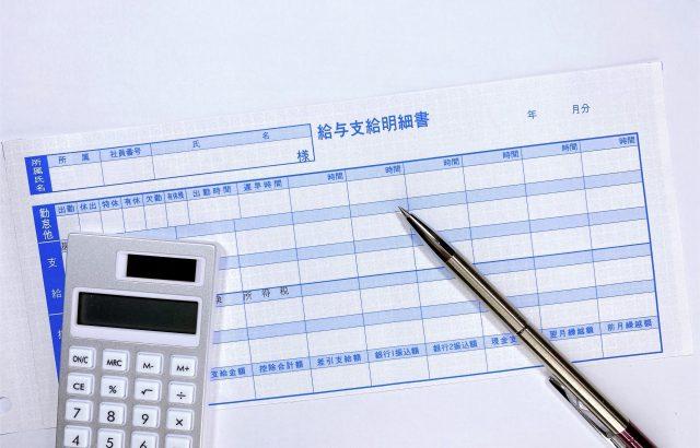月給制とは?給与の計算方法や残業代・日給月給制との違いも調査