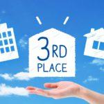 サードプレイスは家でも会社でもない第三の場所!特徴や導入することの効果とは