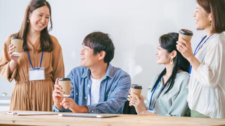 社内コミュニケーションを取るイベントの種類を徹底解説!注目されている理由や事例とは